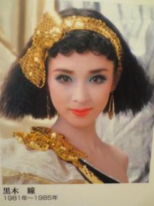 宝塚時代の黒木瞳